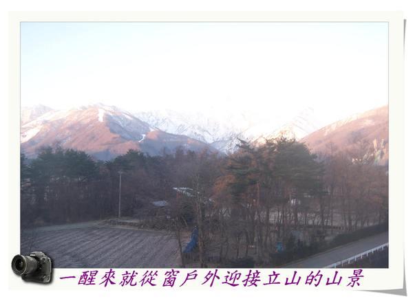 一醒來就從窗戶外迎接立山的山景.jpg