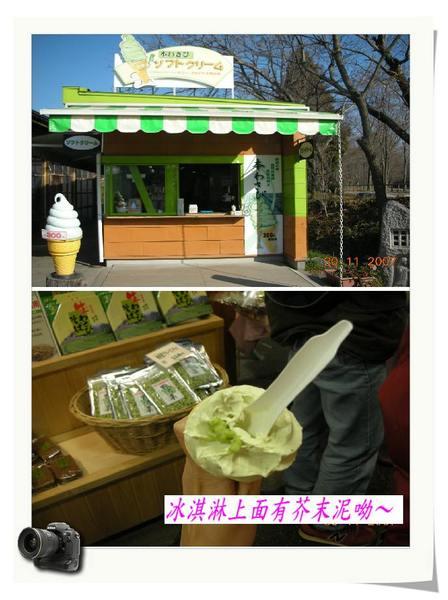 冰淇淋上面有芥末泥呦~.jpg