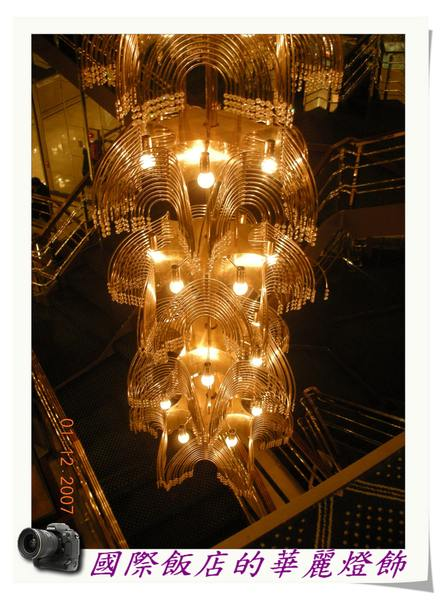 國際飯店的華麗燈飾.jpg