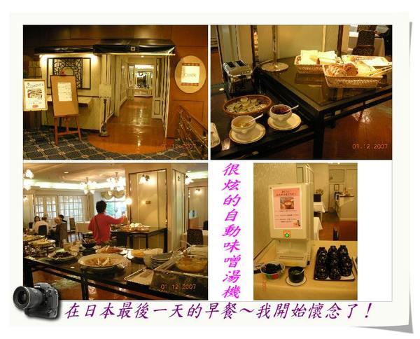 在日本最後一天的早餐~我開始懷念了!.jpg