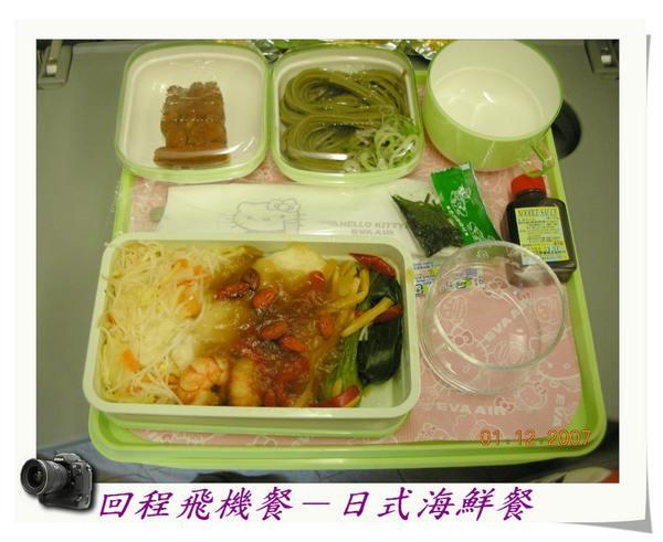 回程飛機餐-日式海鮮餐.jpg