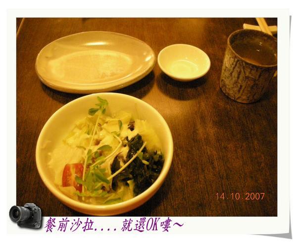 餐前沙拉.jpg