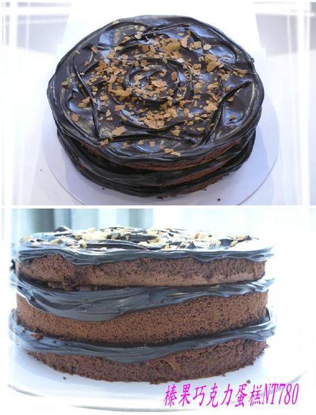 BLACK AS CHOCOLATE榛果巧克力蛋榚.jpg