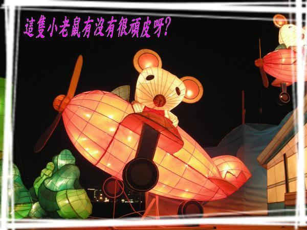 A)桃園燈會 (7).jpg