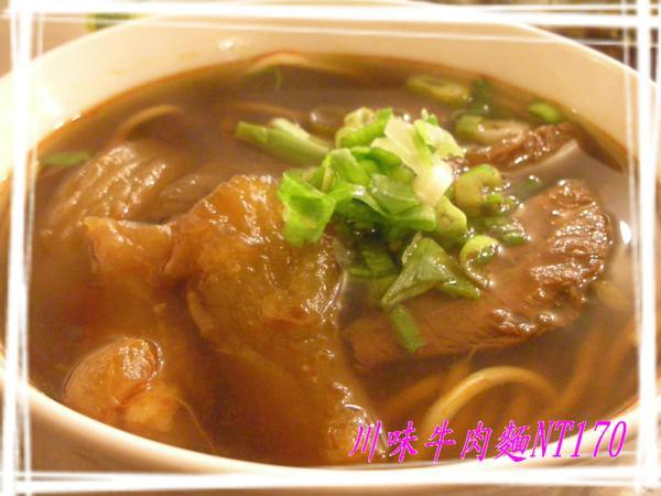 2008.2.11 川味牛肉麵NT170.jpg