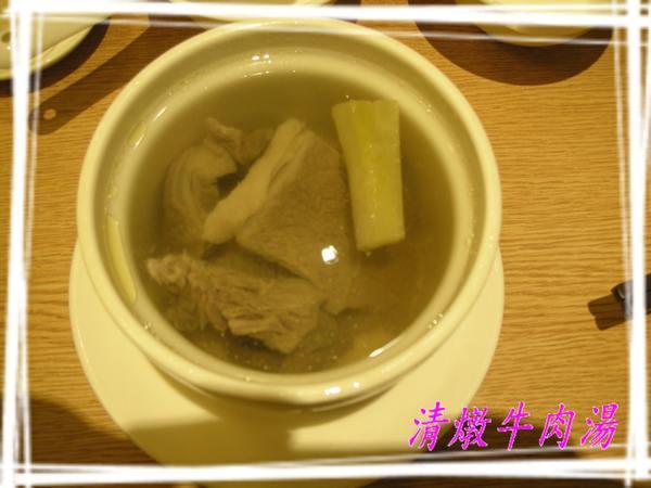 2008.2.10清燉牛肉湯.jpg