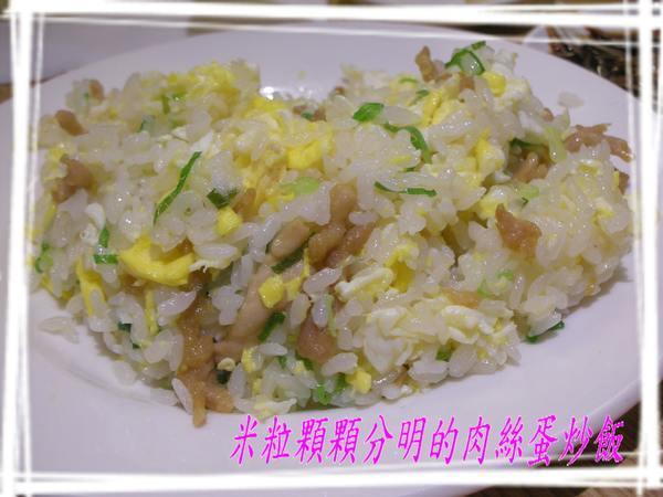2008.2.10米粒顆顆分明的肉絲蛋炒飯.jpg