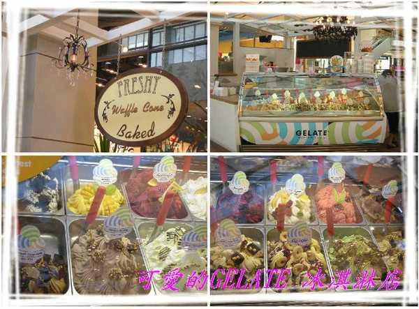 可愛的GELATE 冰淇淋店.jpg