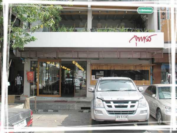泰國餐廳.jpg