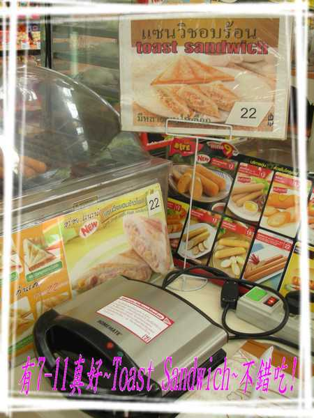 有7-11真好~Toast Sandwich~不錯吃!.jpg