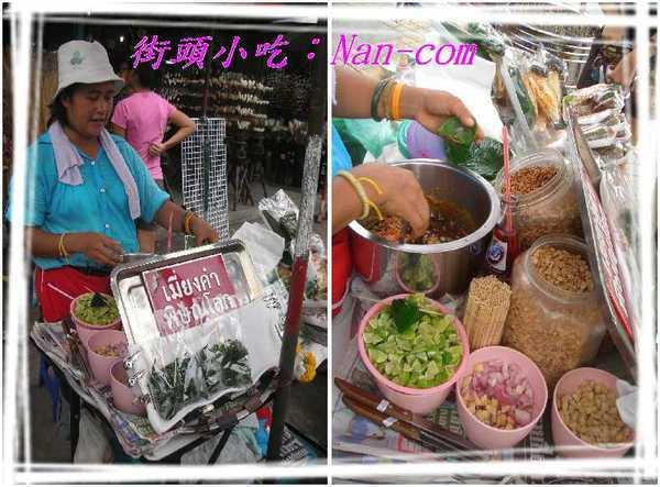 街頭小吃:Nan-com.jpg