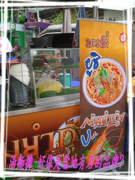 湯麵攤~好像是當地有名的品牌.jpg