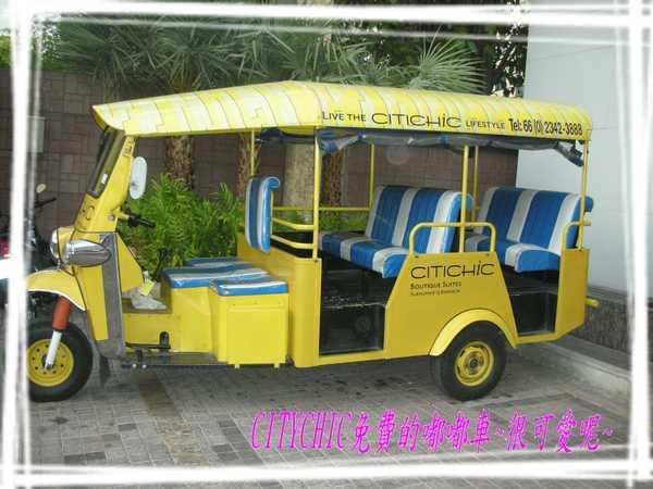 CITYCHIC免費的嘟嘟車~很可愛呢~.JPG