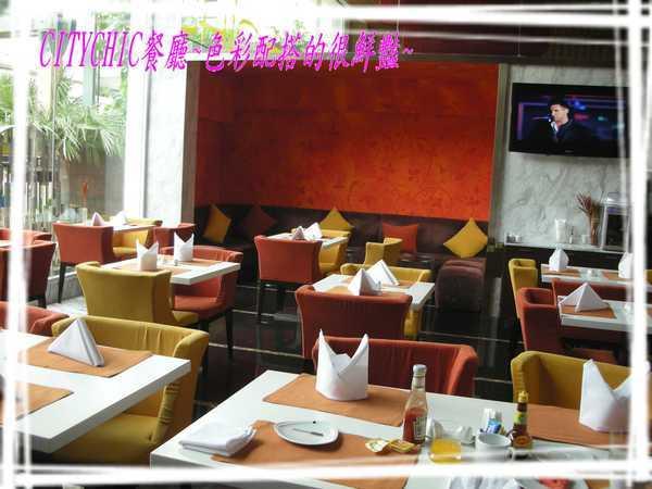 CITYCHIC餐廳~色彩配搭的很鮮豔~.JPG
