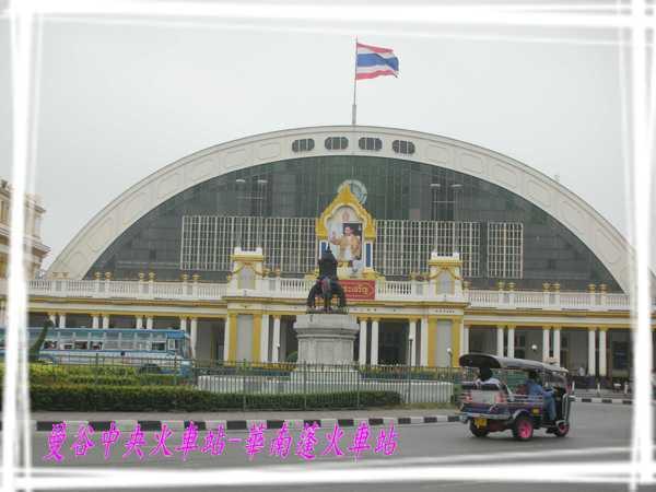 曼谷中央火車站-華南蓬火車站.JPG