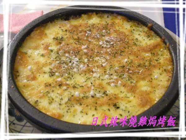 日式辣味燒雞焗烤飯.jpg