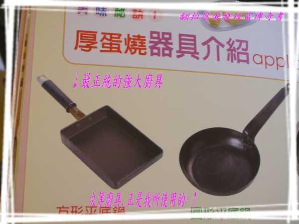 翻拍厚蛋燒致富傳奇之廚器比較.JPG