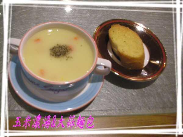 玉米濃湯&大蒜麵包.jpg