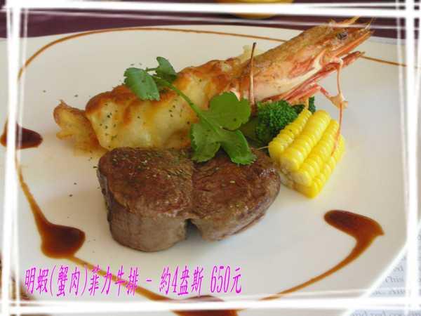 明蝦(蟹肉)菲力牛排 - 約4盎斯 650元.jpg