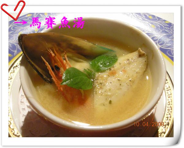 馬賽魚湯.jpg