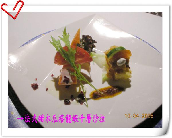法式甜木瓜搭龍蝦千層沙拉.jpg