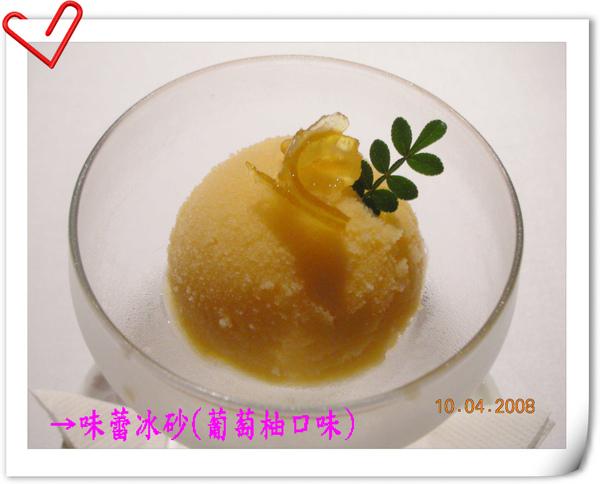 味蕾冰砂(葡萄柚口味).jpg