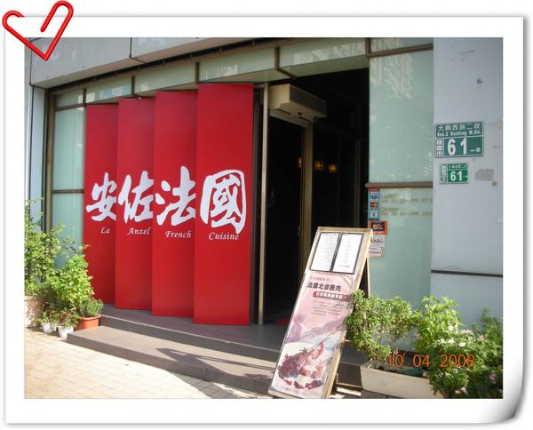 安佐法式廚房1.jpg