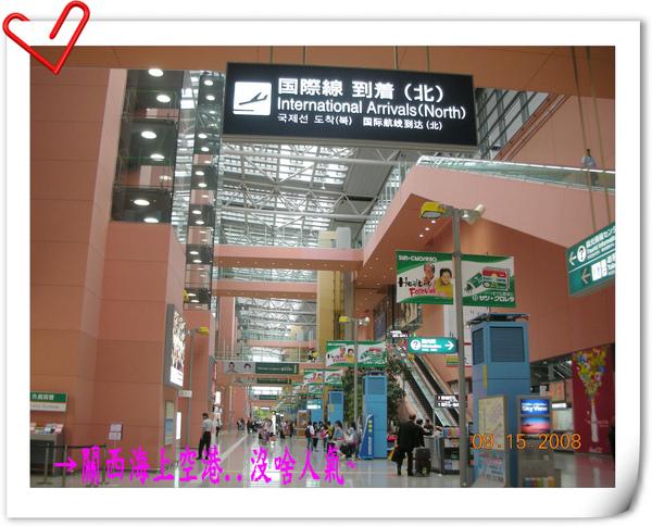 關西海上空港.jpg