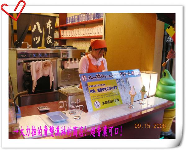大力推的賣雙淇淋的商店!~超香濃可口!.jpg