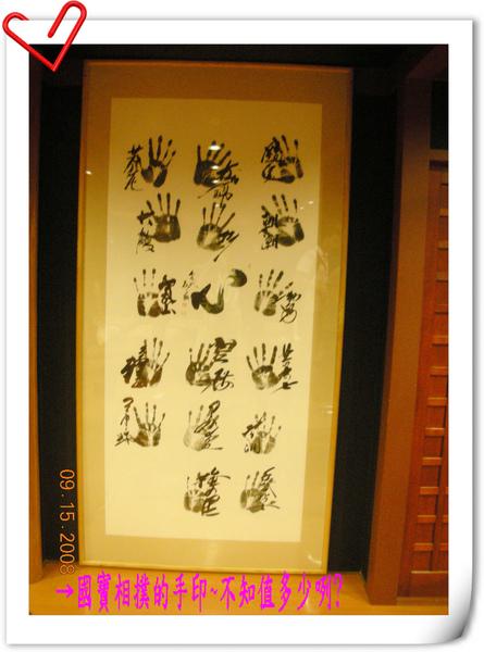 國寶相撲的手印~不知值多少咧.jpg