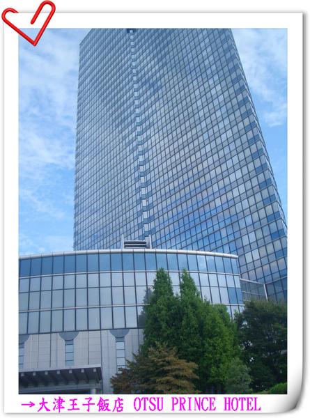 大津王子飯店 OTSU PRINCE HOTEL.jpg