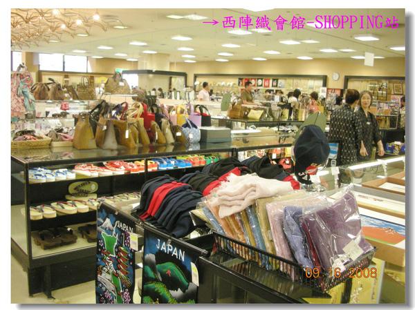 西陣織會館-SHOPPING站.jpg