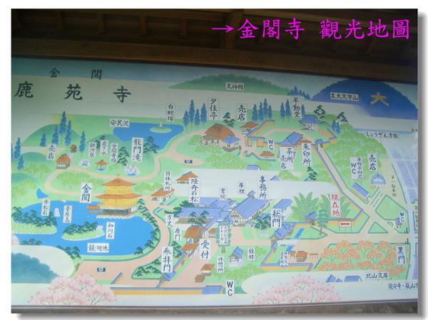 金閣寺 觀光地圖.jpg