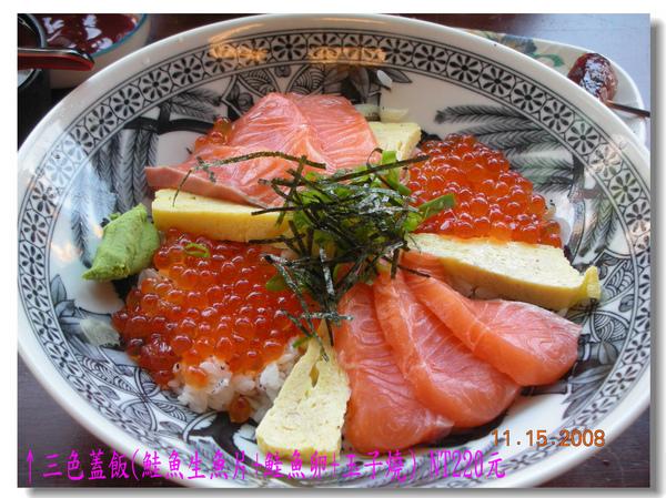 三色蓋飯(鮭魚生魚片+鮭魚卵+玉子燒) NT220元.jpg