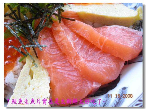 鮭魚生魚片實在是太新鮮太好吃了~.jpg