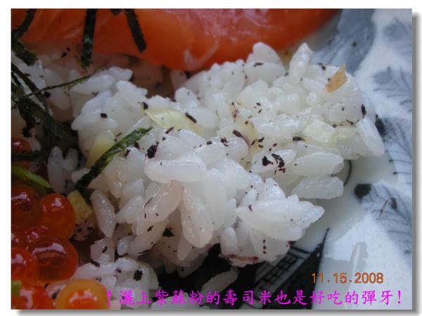 灑上紫蘇粉的壽司米也是好吃的彈牙!.jpg