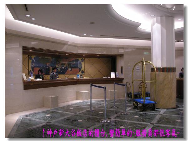 神戶新大谷飯店的櫃台,蠻簡單的~服務員都很客氣~.jpg