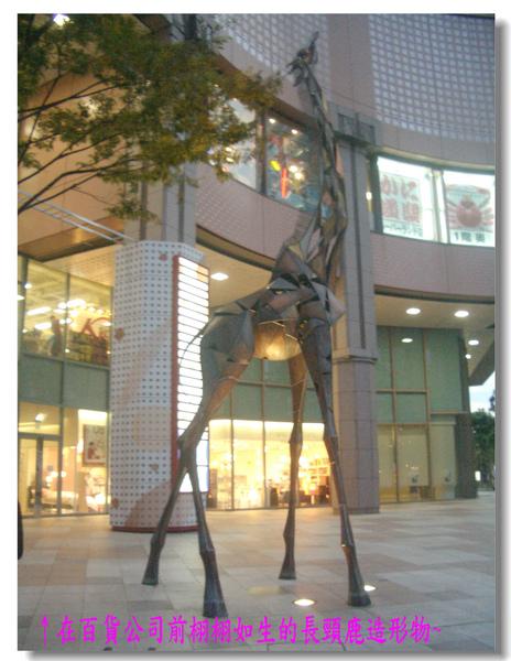 在百貨公司前栩栩如生的長頸鹿造形物~.jpg