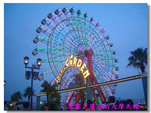 摩塞克廣場的大摩天輪~.jpg