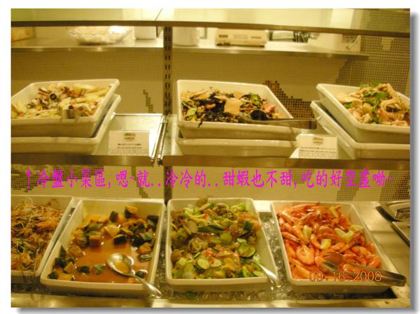 冷盤小菜區,嗯~就..冷冷的..甜蝦也不甜,吃的好空虛呦~.jpg