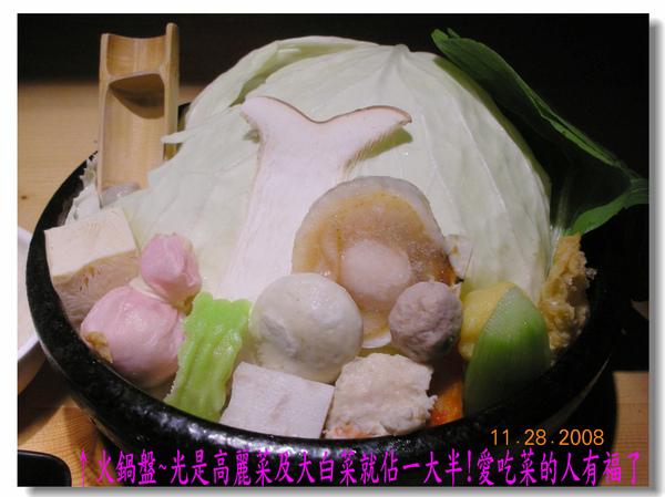 火鍋盤~光是高麗菜及大白菜就佔一大半!愛吃菜的人有福了.jpg