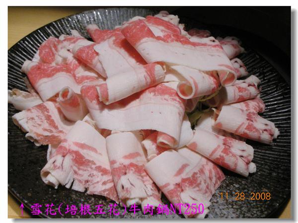 雪花(培根五花)牛肉鍋NT250.jpg