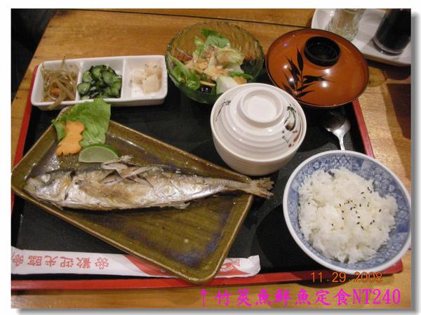 竹筴魚鮮魚定食NT240.jpg