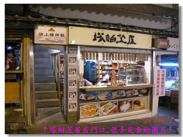 塔帕苙屋店門口,很多定食的圖片~.jpg