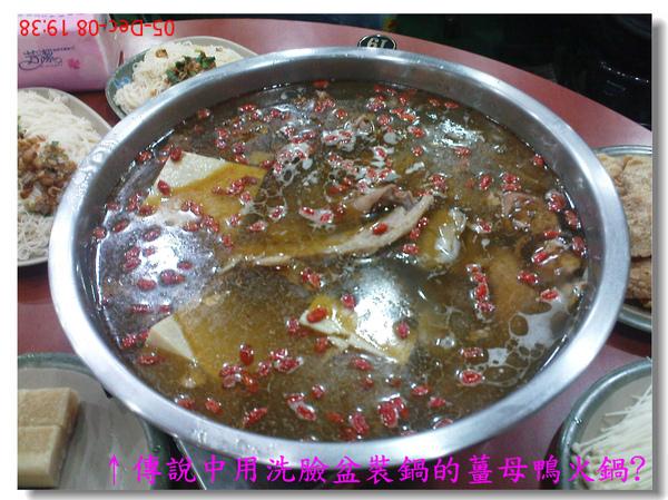 傳說中用洗臉盆裝鍋的薑母鴨火鍋.jpg