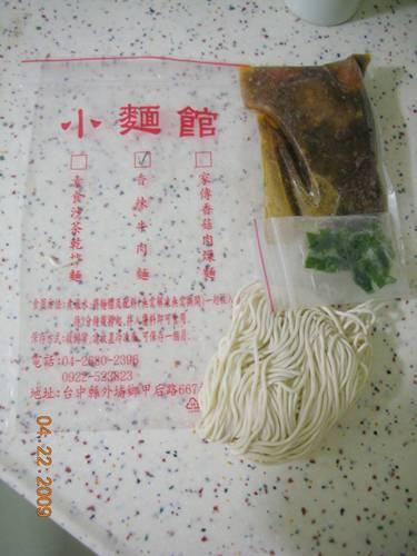 小麵館-香辣牛肉麵配料.JPG