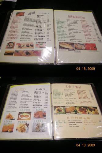 蒲食屋菜單1.jpg