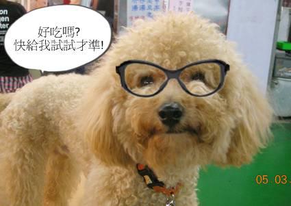 摩卡美食狗來也.JPG