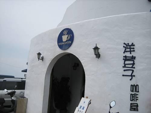 洋荳子咖啡館.JPG