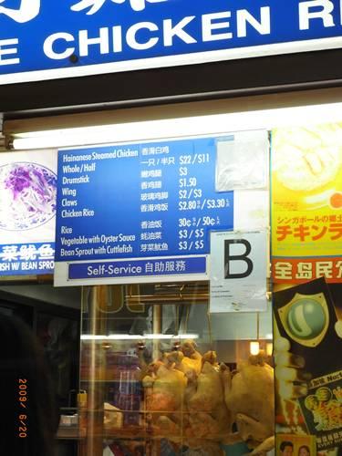雞飯的價錢.jpg